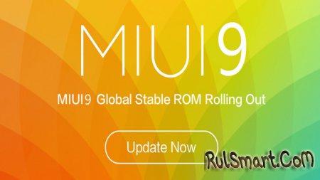 MIUI 9: стабильная версия прошивки вышла в Китае
