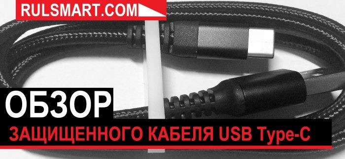 Обзор защищенного кабеля USB Type-C — ORICO HTK-10 из кевлара