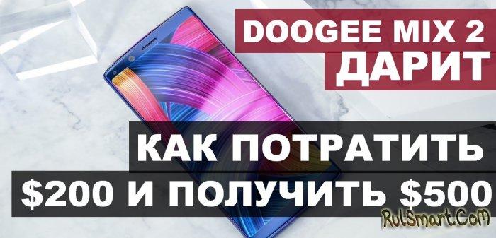 DOOGEE MIX 2: что может предложить смартфон за $200? (+бесплатные подарки)