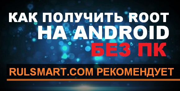 Как получить root на Android без ПК (лучшие способы на 2017 год)
