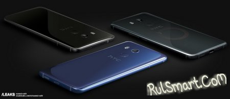 HTC U11 Plus: характеристики, цена и рендеры в 3 цветах