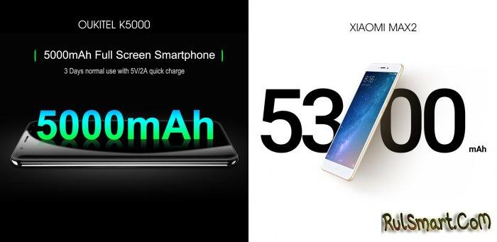 Сравнение смартфонов: XIAOMI MAX 2 и OUKITEL K5000 (бренд против цены)