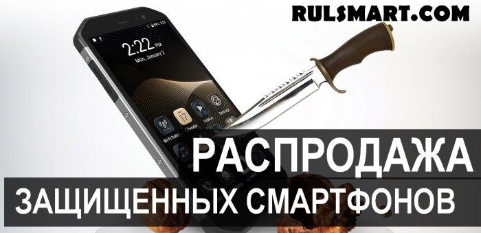 Распродажа защищенных смартфонов EL на День холостяка 11.11.2017