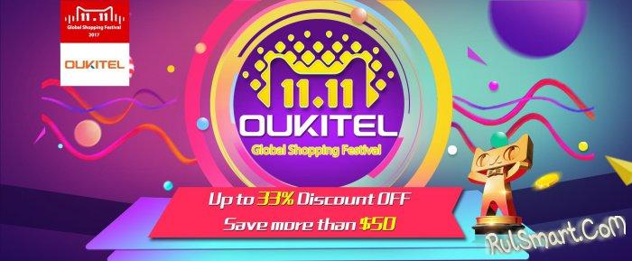 Какие смартфоны Oukitel можно купить за копейки на распродаже 11.11.2017?