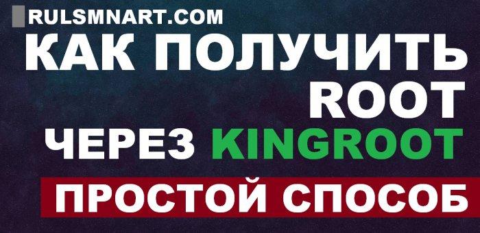 Как получить root через KingRoot (инструкция, простой способ)