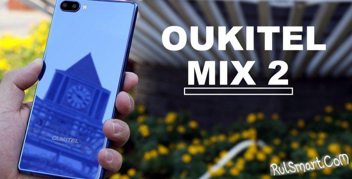 OUKITEL MIX 2: безрамочный смартфон набрал 62 585 баллов в AnTuTu