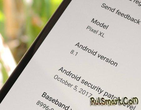 Android 8.1 автоматически освобождает память за счёт неактивных приложений
