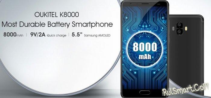 OUKITEL K8000: смартфон, который работает вечно и стоит недорого