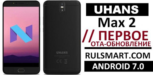 UHANS Max 2 получил первое OTA-обновление: что нового и, чего ожидать?
