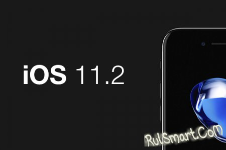 iOS 11.1.1 против iOS 11.2 beta 3: сравнение скорости работы