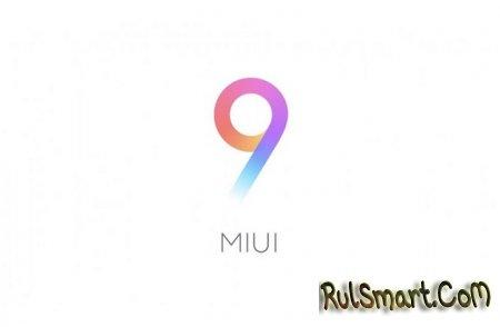 MIUI 9 Global Stable вышла на Xiaomi Mi5 и Mi Mix 2 (официально)