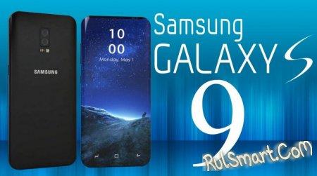 Samsung Galaxy S9 и S9+: анонс на CES 2018 и новые подробности