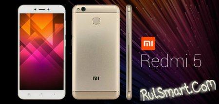 Xiaomi Redmi 5: пресс-фото и основные характеристики