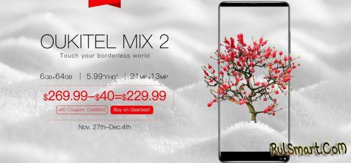 OUKITEL MIX 2 против Xiaomi MIX 2: сравнение смартфонов по скорости работы