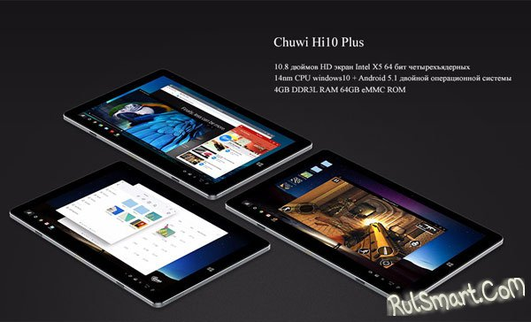 Распродажа Chuwi на AliExpress: Lapbook Air и Hi10 Plus доступны со скидками