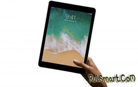 Apple выпустит самый дешевый 9,7-дюймовый iPad в 2018 году
