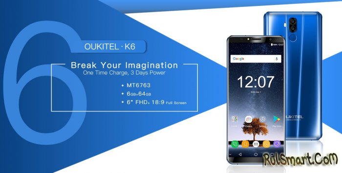 OUKITEL K6: красивый смартфон с 6 ГБ ОЗУ и процессором Helio P23
