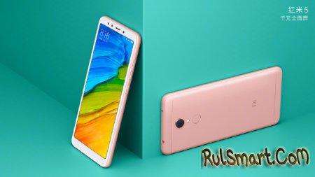 Xiaomi Redmi 5 и Redmi 5 Plus: рендеры смартфонов в 4 цветах