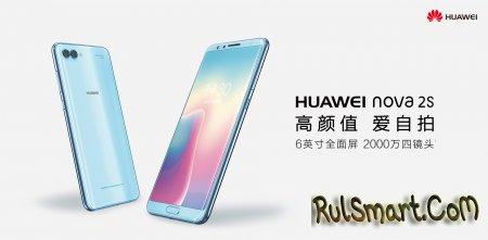 Huawei Nova 2s: анонс безрамочного смартфона с 4 камерами и Kirin 960