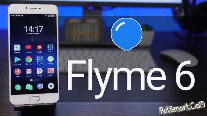 Как получить Root на Flyme 5 и Flyme 6 (самая простая инструкция для Meizu)