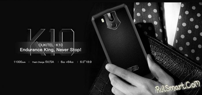 Oukitel K10: смартфон с мощным аккумулятором на 11 000 мА/ч и Helio P23
