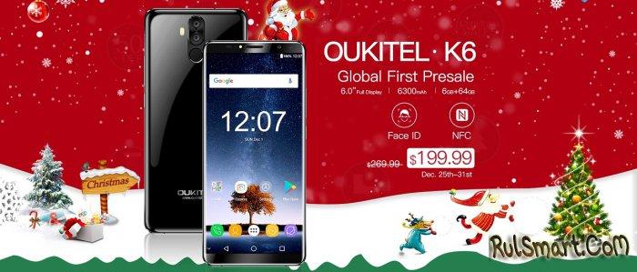 OUKITEL K6: смартфон с Helio P23 и 6 ГБ ОЗУ временно подешевел до $199