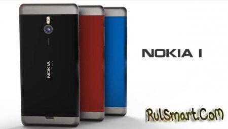 Nokia 1 на Android Go: дешевый смартфон покажут на MWC 2018