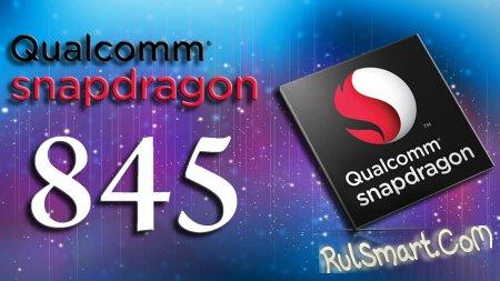 Какие флагманские смартфоны получат топовый процессор Snapdragon 845?