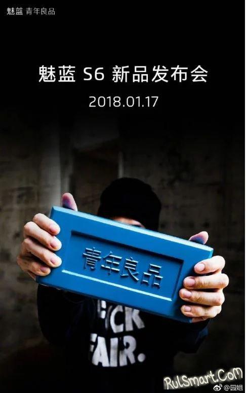 Meizu S6: когда выйдет и характеристики (официальная дата от Meizu)