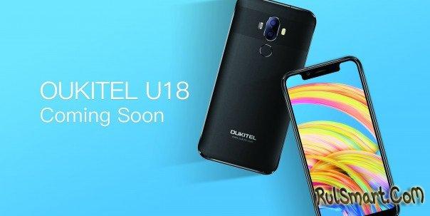 OUKITEL U18: доступный аналог Apple iPhone X выйдет в конце января