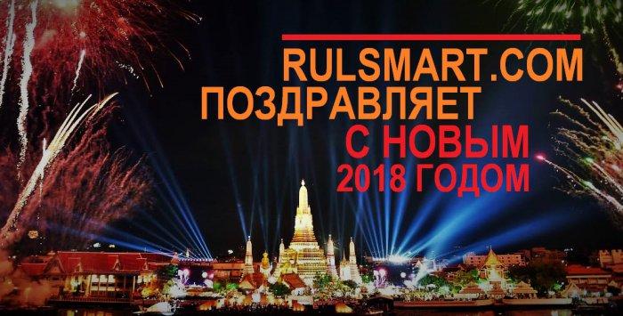 Rulsmart поздравляет с Новым 2018 годом!
