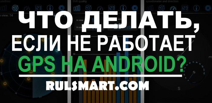 Что делать, если не работает GPS на Android? (подробная инструкция и рабочий способ)