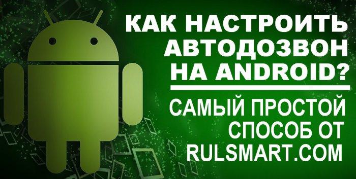 Как настроить автодозвон на Android? (самый простой способ, инструкция)