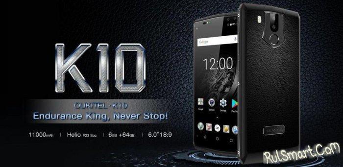 OUKITEL K10: стильный смартфон с мощным аккумулятором на 11 000 мА/ч