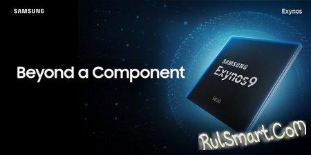 Exynos 9810: мощный 8-ядерный чипсет для нового Galaxy S9