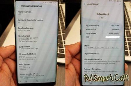 Samsung Galaxy Note 8 получает официальное обновление Android 8.0 Oreo