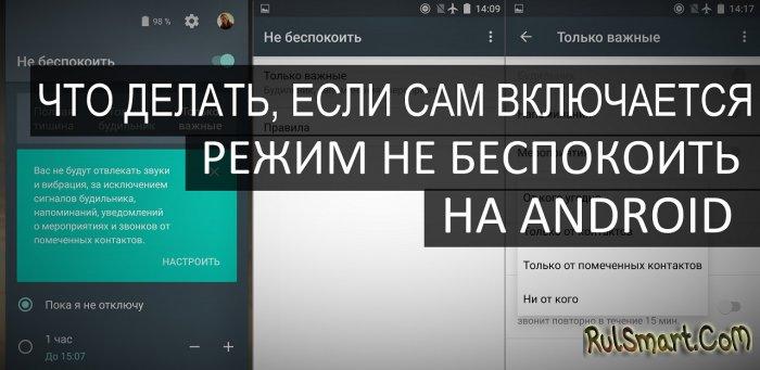 Что делать, если сам включается режим не беспокоить на Android (как исправить)