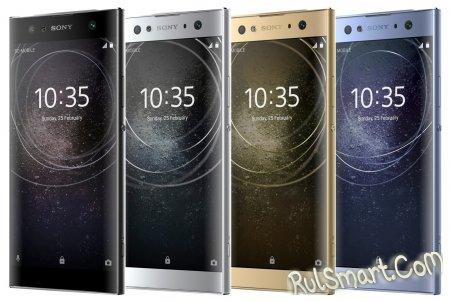 Xperia XA2, Xperia XA2 Ultra и Xperia L2 — троица доступных смартфонов