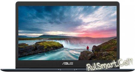 ASUS ZenBook 13: Core i7-8550U и вес менее килограмма (CES 2018)