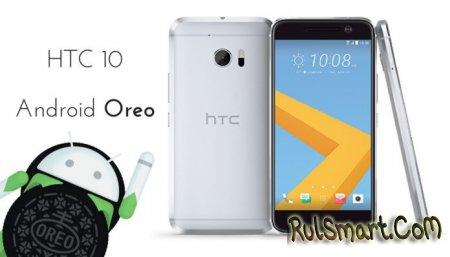 HTC 10 официально обновляется до Android 8.0 Oreo