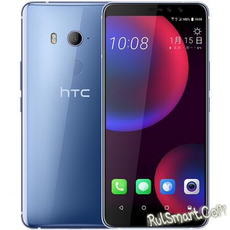 HTC U11 EYEs — характеристики смартфона: Snapdragon 652 и 4 ГБ ОЗУ