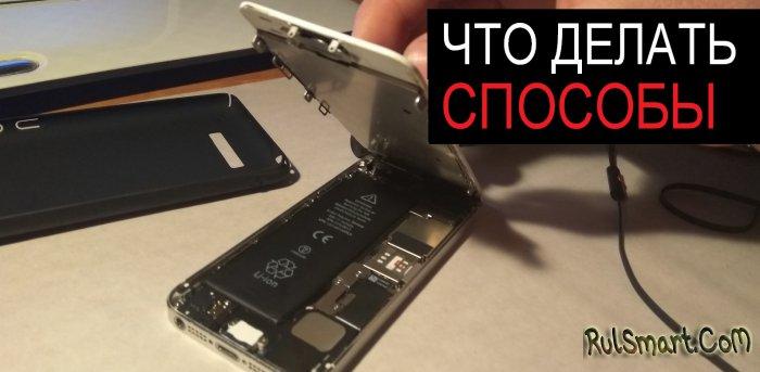 Что делать, если не работает экран на смартфоне или планшете? (простая инструкция)