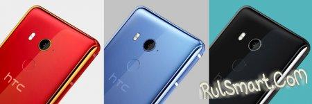 HTC U11 EYEs — доступный смартфон с функциями флагмана