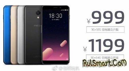 Meizu M6S — анонс первого полноэкранного смартфона компании
