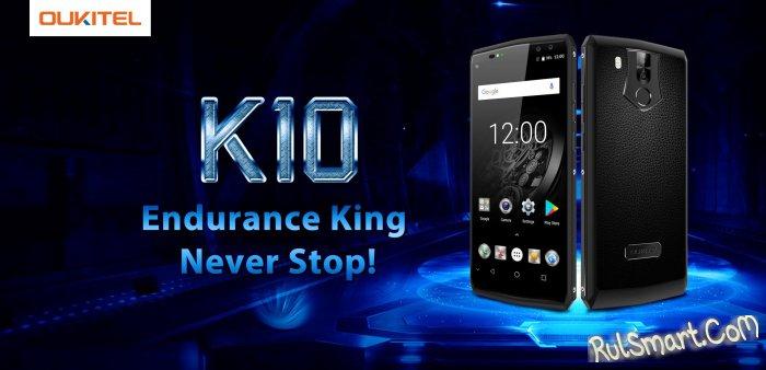 Распаковка смартфона OUKITEL K10 и ТОП-10 причин выбрать эту модель