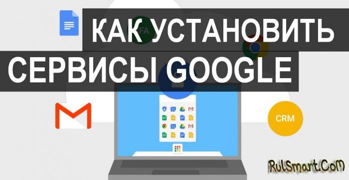 Как установить сервисы Гугл (GAPPS) на смартфон или планшет (инструкция)