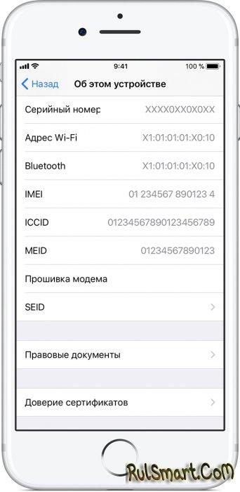 Как узнать IMEI на смартфоне или планшете (инструкция, все возможные способы)