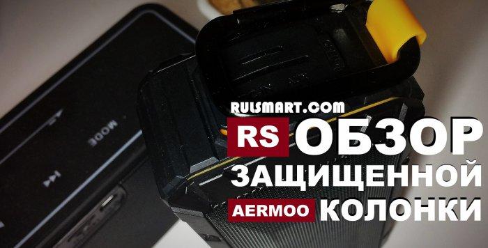 Обзор Aermoo V1 — защищенная портативная колонка, которая удивила