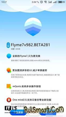 Meizu презентует оболочку Flyme 7 в феврале