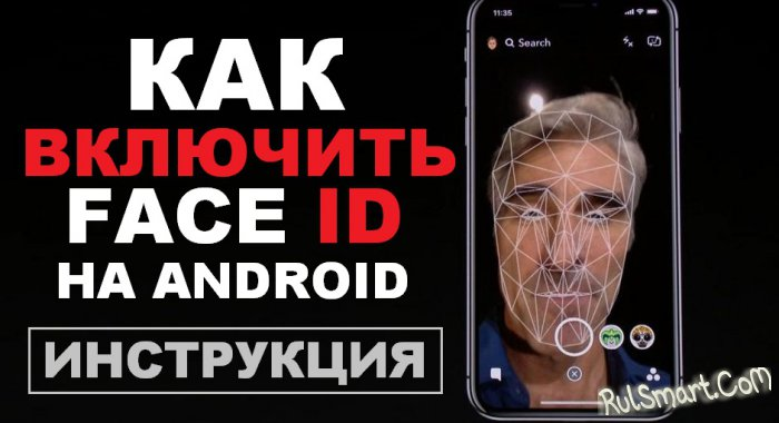 Как включить Face ID на Android? (инструкция по разблокировке смартфона по лицу)